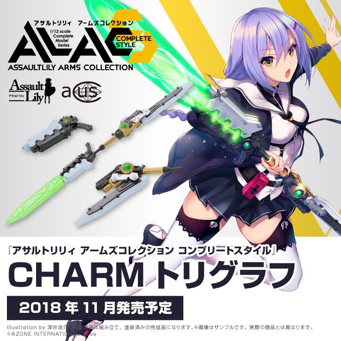 「CHARMトリグラフ」10月31日ご予約受付開始!