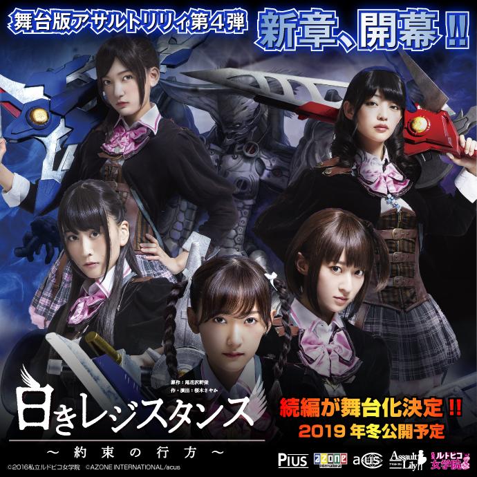 舞台版アサルトリリィ第4弾 新章、開幕!! 白きレジスタンス〜約束の行方〜