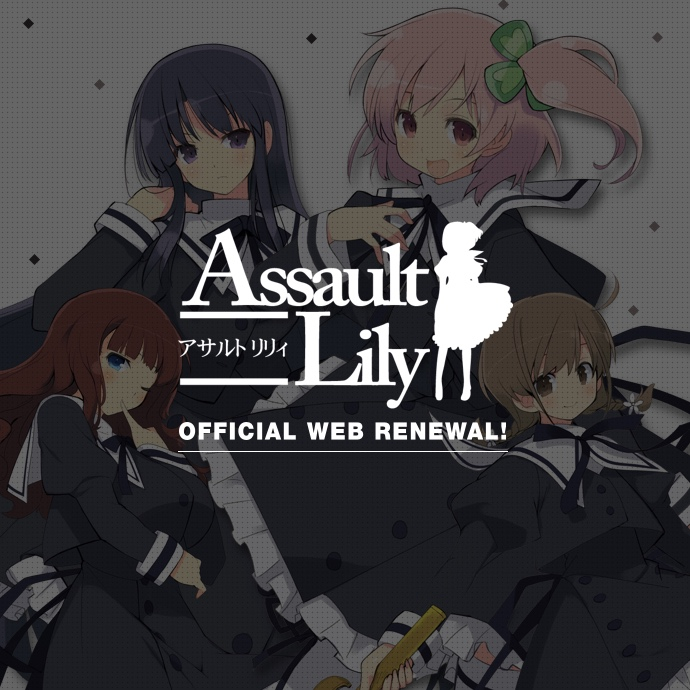 Assault Lily WEB SITE RENEWAL