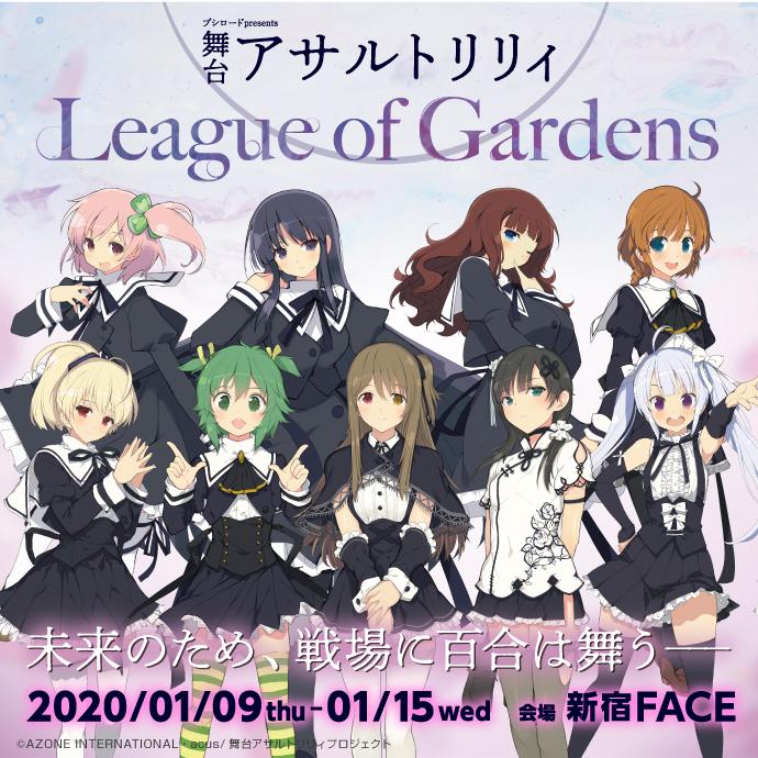 ブシロードpresents 舞台「アサルトリリィ League of Gardens」情報 新たに展開されるアサルトリリィワールド
