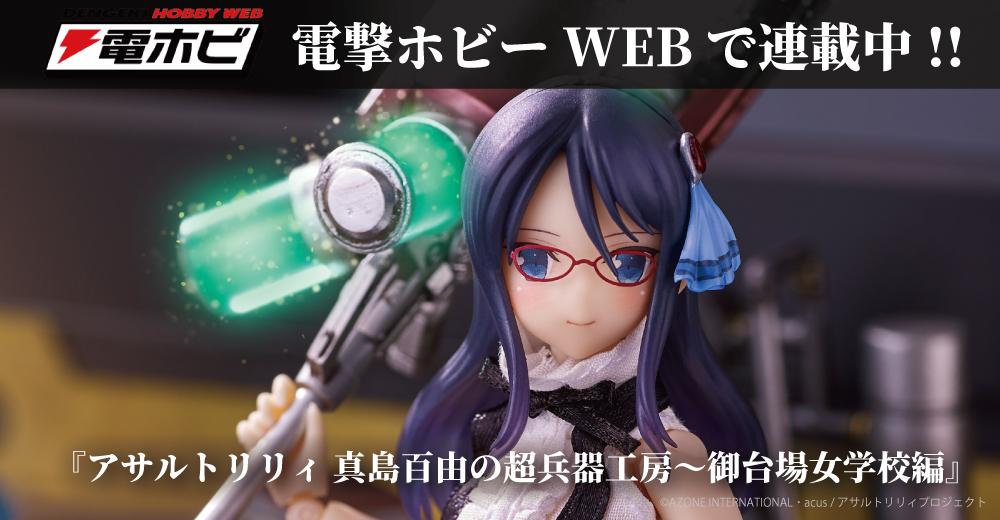 電撃ホビーWEB『アサルトリリィ 真島百由の超兵器工房~御台場女学校編』
