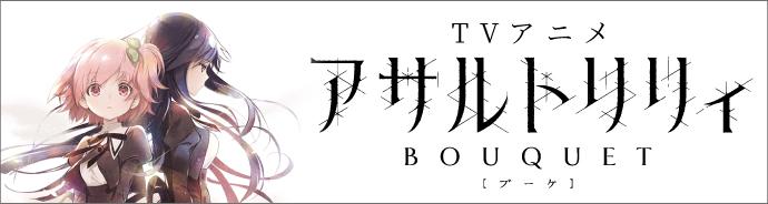 TVアニメ アサルトリリィBOUQUET公式サイト