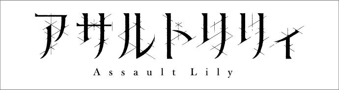 アサルトリリィプロジェクトポータルサイト