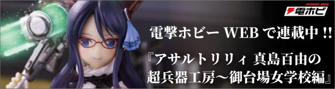 電撃ホビーウェブ アサルトリリィ 真島百由の超兵器工房~御台場女学校編