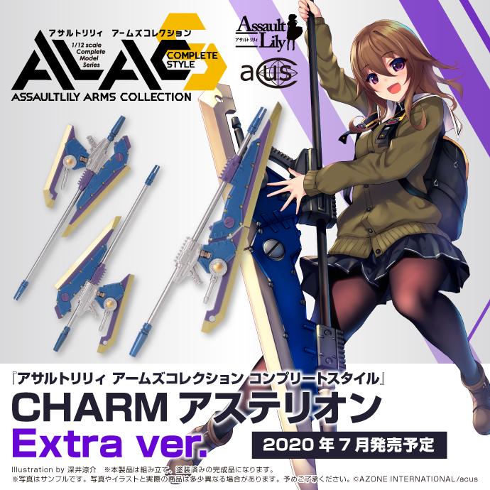 アサルトリリィ アームズコレクション コンプリートスタイル 『CHARM アステリオン Extra ver.』