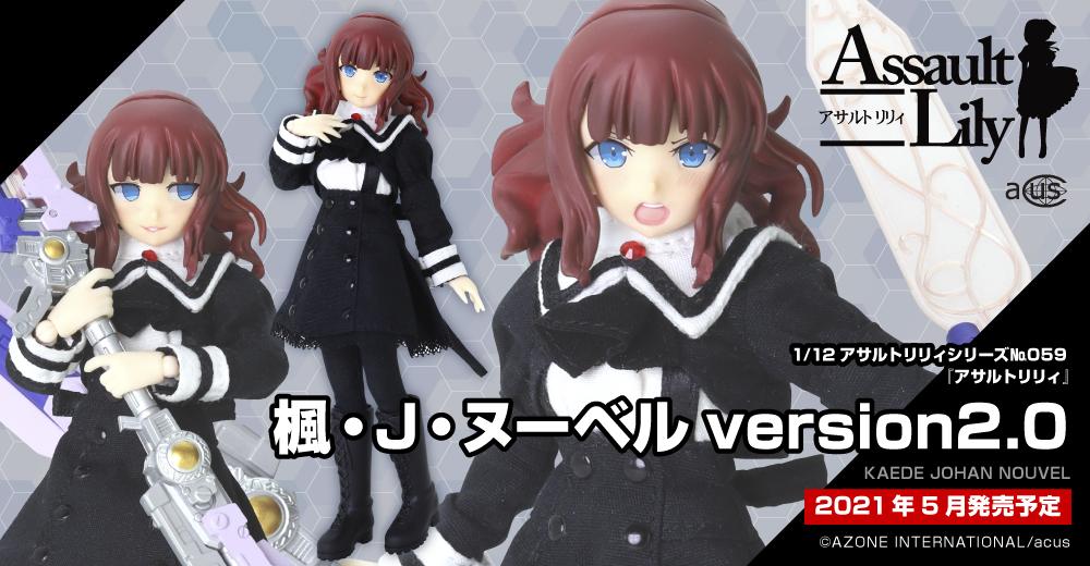 楓・J・ヌーベル version2.0